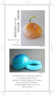 20120422DM1m.jpg