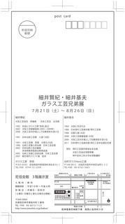 20120422DM2m.jpg